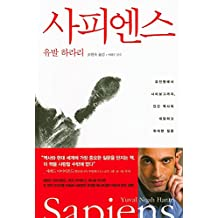 SAPIENS: A Brief History of Humankind / Korean Edition