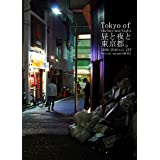 Tokyo of the Day and Night: Tokyo of the Day and Night (Japanese Edition)