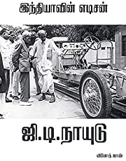 இந்தியாவின் எடிசன் ஜி.டி.நாயுடு: G.D.Naidu (Tamil Edition)