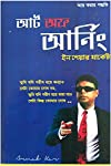 This book on eart of earning will explain you about earning in share market and it is published by nig publisher in 2015. It is published in bengali language making it easier to read and understand.