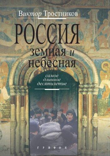 rossiya-zemnaya-i-nebesnaya-samoe-dlinnoe-desyatiletie