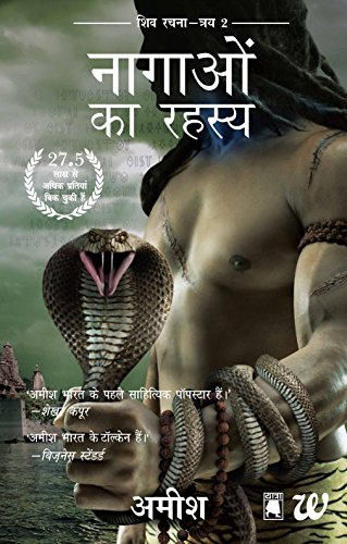 The Secret Of The Nagas Hindi Ebook Amish Amazon In Kindle Store