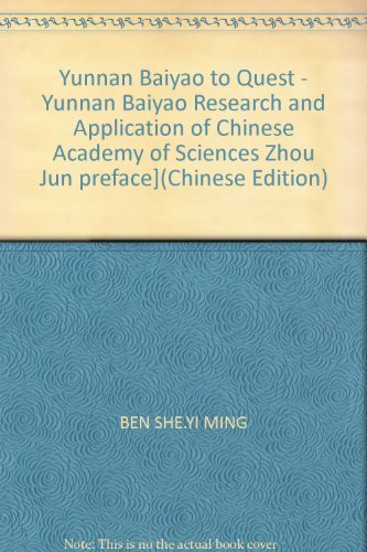 the-yunnan-baiyao-quest-yunnan-baiyao-research-and-applicationchinese-edition