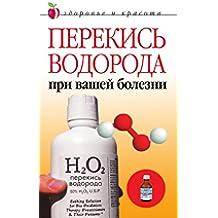 Перекись водорода при вашей болезни