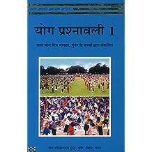 Yoga Prashnavali-1 (Hindi) [Paperback] [Jan 01, 2017] Swami Satyananda Saraswati [Paperback] [Jan 01, 2017] Swami Satyananda Saraswati