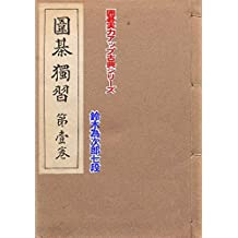 igo dokushu one: igo jitsuryoku up classic series two (Japanese Edition)
