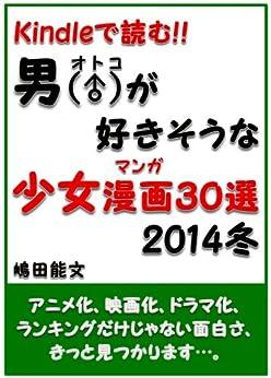 Read in the kindle book 30 election girl comics seems like a man Winter of 2014 Read in the kindle book girl comics seems like a man (Japanese Edition) par [Yoshifumi Shimada]