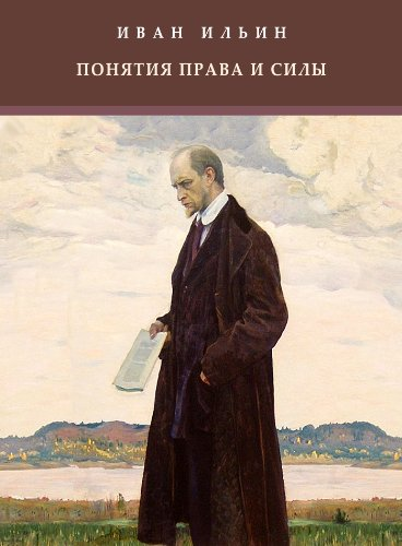 Ponjatija prava i sily: Russian Language por Ivan Il'in