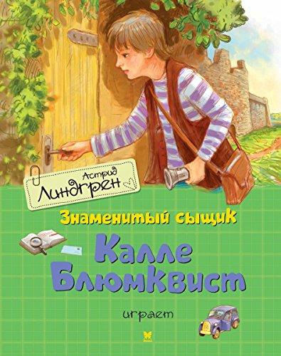 Знаменитый сыщик Калле Блюмквист играет (Книги Астрид Линдгрен) (Russian Edition)