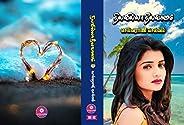 நிலவில்லா நீலவானம்..! (Tamil Edition)