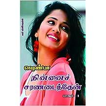 NINNAI SARANADAINTHEN PART 1: நின்னைச் சரணடைந்தேன் பாகம் 1 (Tamil Edition)