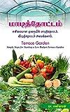 Terrace Garden (மாடித்தோட்டம்) : : எளிமையான முறையில் மாடித்தோட்டம், வீட்டுத் தோட்டம் அமைக்கலாம். (Tamil Edition)