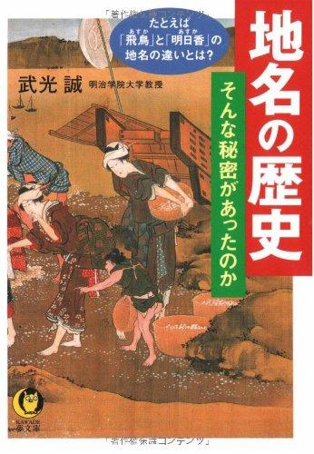 chimei-no-rekishi-sonna-himitsu-ga-atta-noka