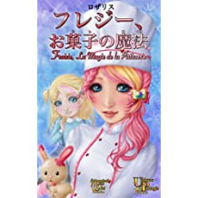 Fraisie, okashi no mahoo (Japanese Edition)