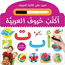 ‏‪Learn to Write Arabic Alphabet Board Book‬‏