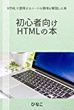 HTML book for beginners: It is a book written so that novice can read HTML code by comparing the sample code with the actual home page display (Japanese Edition)
