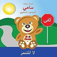 SAMI THE MAGIC BEAR - No To Bullying! ( Arabic ) سامي الدبدوب السحري لا للتنمر: (Full-Color Edition) (Arabic Edition)