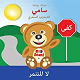 SAMI THE MAGIC BEAR - No To Bullying! ( Arabic ) سامي الدبدوب السحري لا للتنمر: (Full-Color Edition)