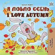 I Love Autumn (Russian English Bilingual Book) (Russian English Bilingual Collection) (English Edition)