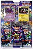 Pokemon JAPANESE Card Game DPt Bonds to the End of Time Blister Special Set 3-Pack