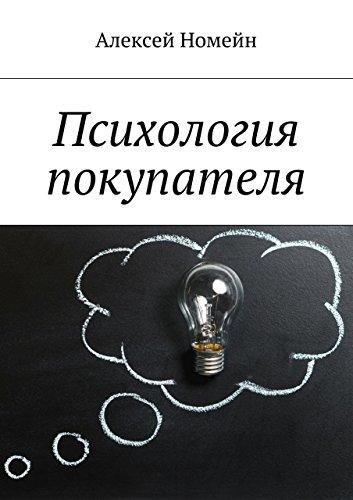 Психология покупателя (Russian Edition) eBook: Номейн Алексей ...