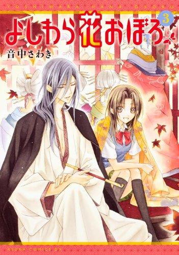 Volume 3 Yoshiwara Hana Oboro (Asuka Comics DX) (2012) ISBN: 4041204674 [Japanese Import]