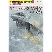 アークティク・ファイア―第14空母戦闘群〈9〉 (光人社NF文庫)