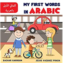 My First Words In Arabic: (Arabic books for children) (English Edition)