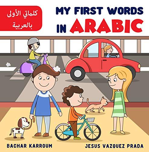 My First Words In Arabic : كلماتي الأولى بالعربية - Arabic/English Bilingual: (Arabic books for kids) (English Edition)