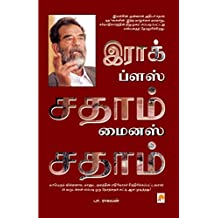 Iraq - Plus Saddam Minus Saddam  (Tamil)