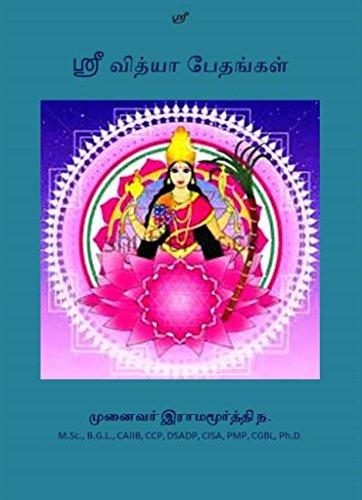 Srividya Bedangal: Variances in Srividya Upaasanaa (Tamil Edition) por Dr. Ramamurthy Natarajan