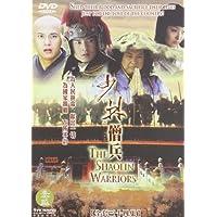 The Shaolin Warriors by Sammo Hung Kam Po