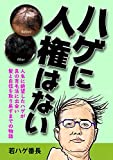 The bald have no human rights: The bald in despair encounters true hair growth method and regains his hair and confidence (nihonikumoukikaku) (Japanese Edition)