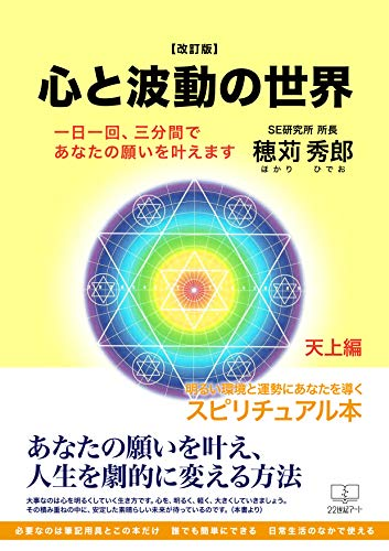 The world of mind and vibration: We will fulfill your wish once a day in 3 minutes (22nd CENTURY ART) (Japanese Edition)