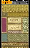 Madhuyamini (Hindi Edition)
