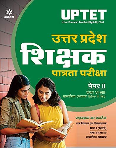 UPTET Samajik Adhyayan Shikshak ke Liye Paper-II (Class VI-VIII)