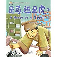 A Horse or a Tiger (Chinese Idioms) (My First Chinese Storybooks Series)