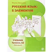Russkij jazyk: 5 elementov. Uchebnik + CD MP3. Uroven' A2 (Bazovyj)