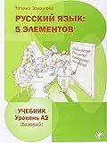 : Russkij jazyk: 5 elementov. Uchebnik + CD MP3. Uroven' A2 (Bazovyj) (Russkii Iazyk 5 Elementov)