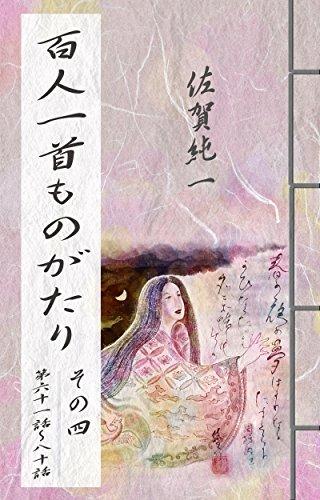 Hyakunin-Isshu Monogatari: Dai rokujuichiwa kara hachijuwa (Japanese Edition)
