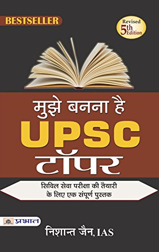 Mujhe Banna Hai UPSC Topper