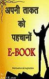 अपनी ताकत को पहचानों : Motivation & Inspiration (Hindi Edition)