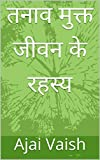 Secrets Of Stress Free Life (Hindi Edition)