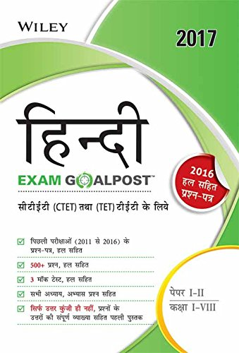 Wiley's Hindi Exam Goalpost for CTET and TETs, Paper I - II, Class I - VIII