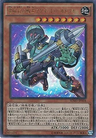 . Yu-Gi-Oh card SDMY-JP004 electromagnet warrior magnet Beruserion (Ultra Rare) Yu-Gi-Oh * * king [STRUCTURE DECK - Muto game -]