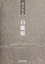 White Deer [hardcover](Chinese Edition)