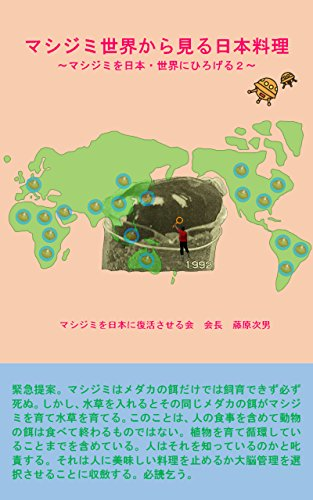 Japanese home cooking seen from the world of leana is best in the world: Expand leana water tank breeding method to Japan and World (Japanese Edition)