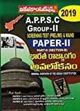 APPSC Group - II Screening Test & Main Examination Paper - II Section - B Overview Of The Indian Constitution - [ Telugu Medium ]