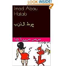 Imad Abou Hatab  ممعوط الذنب: قصص قصيرة جدا (Alsatian Edition)