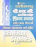 Chhattisgarh P.S.C. Prarambhik Pariksha Samanya Adhyayan Solved Papers (With Subject Wise Explanatory Answers)